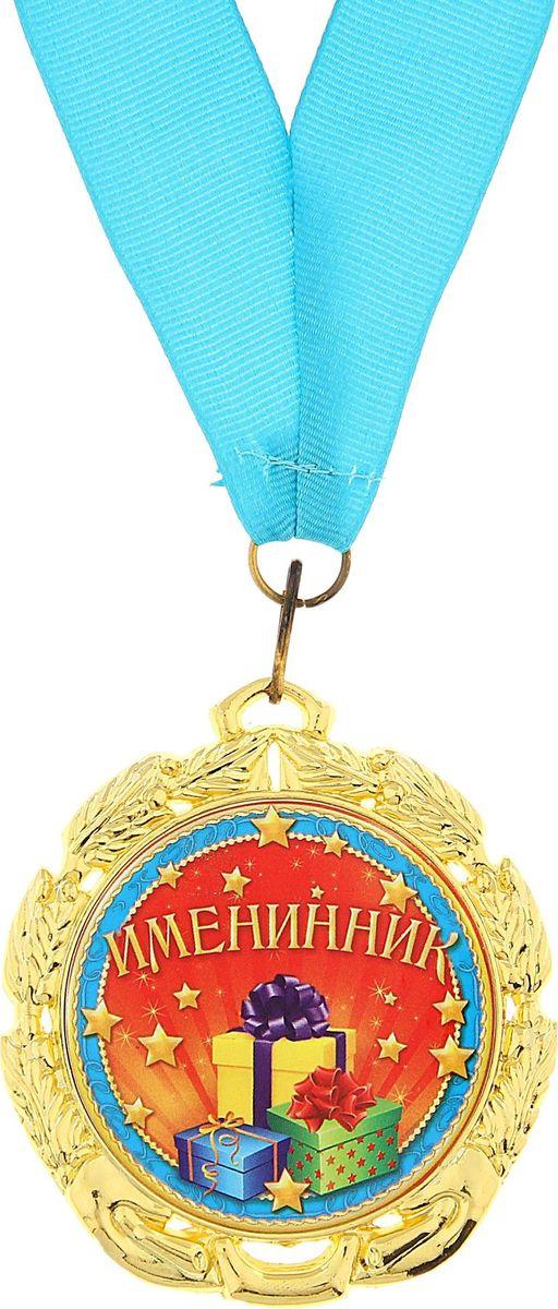 Медаль сувенирная Именинник, диаметр 7 см. 748200748200Медаль Именинник, 7 см – достойный сувенир для торжественного случая поможет ярко и необычно поздравить близкого человека и сохранит приятные воспоминания о празднике. Эффектная металлическая медаль с цветной вставкой и яркой лентой создана специально для знаменательного события.