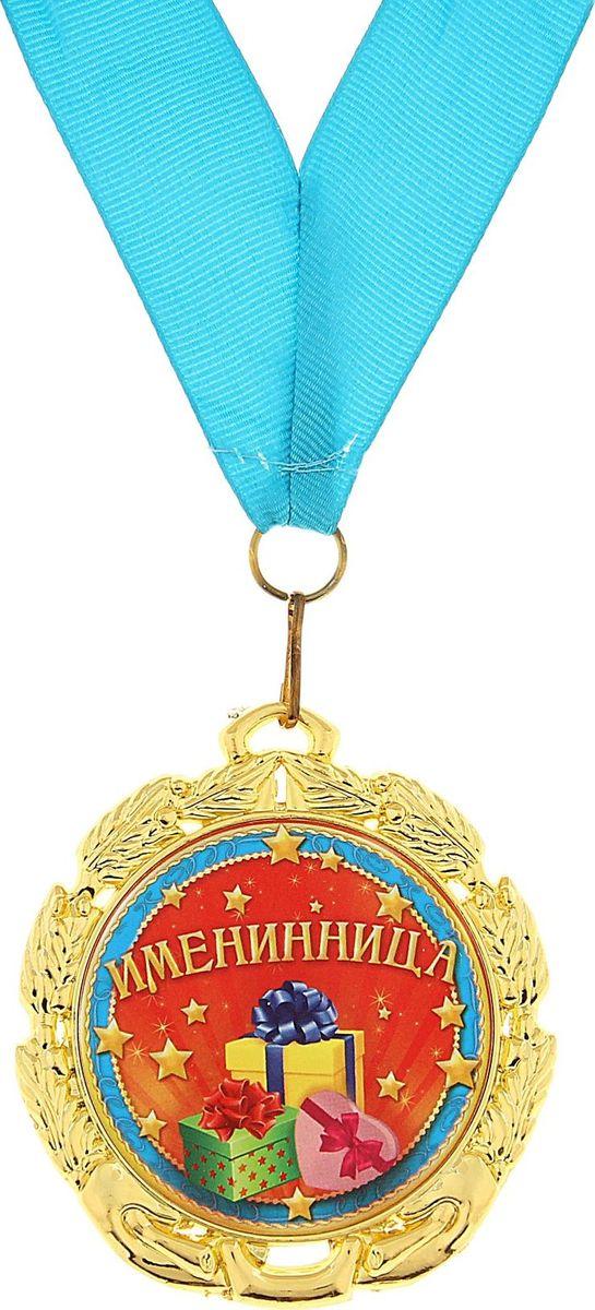 Медаль сувенирная Именинница, диаметр 7 см. 748201748201Медаль Именинница, 7 см – достойный сувенир для торжественного случая поможет ярко и необычно поздравить близкого человека и сохранит приятные воспоминания о празднике. Эффектная металлическая медаль с цветной вставкой и яркой лентой создана специально для знаменательного события.