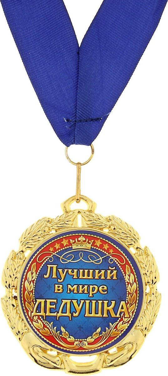 Медаль сувенирная Лучший в мире дедушка, диаметр 7 см748213Медаль Лучший в мире дедушка – достойный сувенир для торжественного случая поможет ярко и необычно поздравить близкого человека и сохранит приятные воспоминания о празднике. Эффектная металлическая медаль с цветной вставкой и яркой лентой создана специально для знаменательного события.