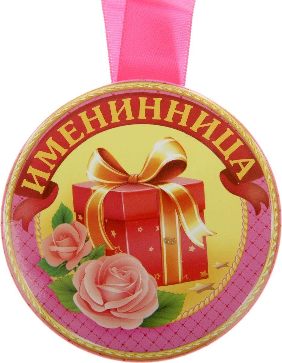 Медаль сувенирная Именинница, диаметр 7,6 см812355Когда на носу торжественное событие, так хочется окружить себя яркими красками и счастливыми улыбками! Порадуйте своих близких и родных эффектной наградой. Медаль с ярким классическим дизайном на металлической основе. Медаль идет в комплекте с лентой на яркой подложке. Порадуйте родных и близких эффектной наградой – покажите, как много они для Вас значат!