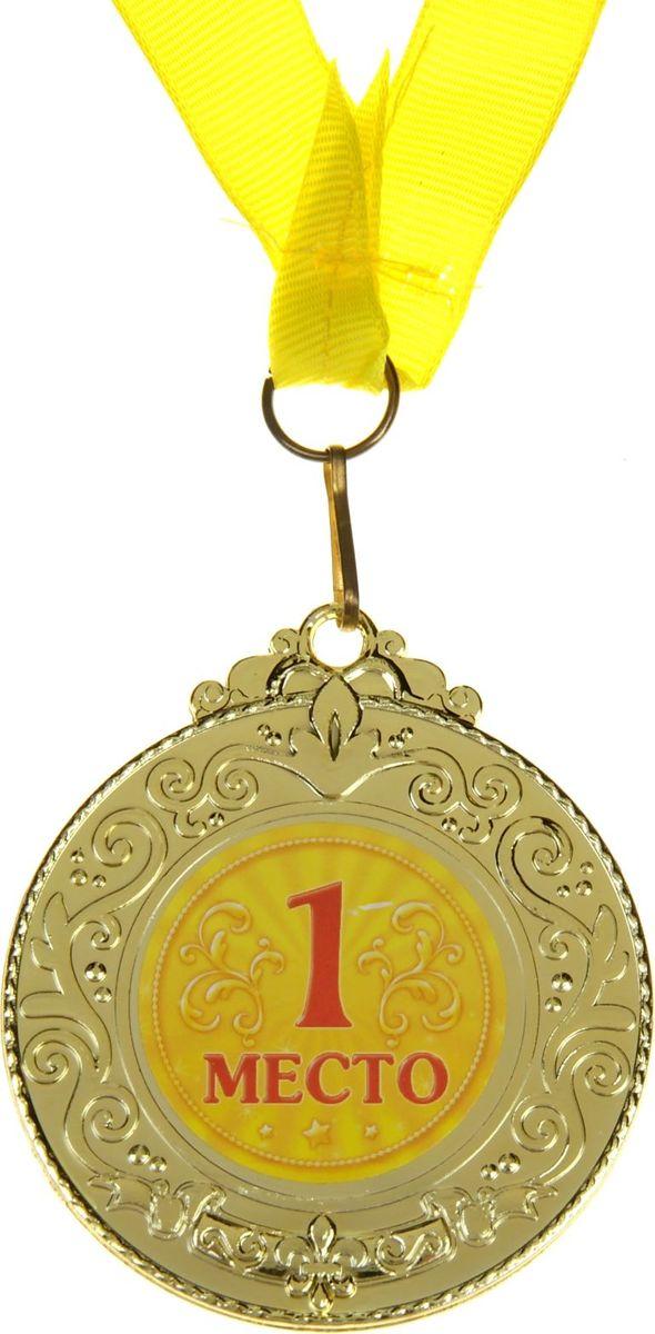 Медаль сувенирная 1 место, 5,5 х 6,5 см835182Создана формула идеального поздравления: классическая форма и праздничное содержание. Оригинальная медаль – отличная награда для самых достойных представителей своего времени. Эксклюзивный сувенир станет достойным украшением вечера и поможет создать незабываемую церемонию поздравления. Медаль изготовлена из легкого пластика золотистого цвета, декорирована цветной бумажной вставкой с праздничным званием. Награда упакована на подарочную подложку, идет в комплекте с лентой. Яркая деталь Вашего поздравления!