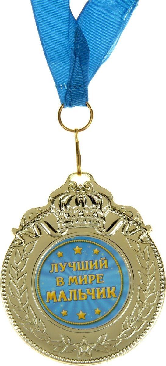 Медаль сувенирная Лучший в мире мальчик, 5,5 х 6,5 см835187Создана формула идеального поздравления: классическая форма и праздничное содержание. Оригинальная медаль – отличная награда для самых достойных представителей своего времени. Эксклюзивный сувенир станет достойным украшением вечера и поможет создать незабываемую церемонию поздравления. Медаль изготовлена из легкого пластика золотистого цвета, декорирована цветной бумажной вставкой с праздничным званием. Награда упакована на подарочную подложку, идет в комплекте с лентой. Яркая деталь Вашего поздравления!