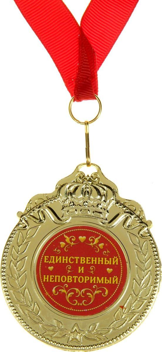 Медаль сувенирная Единственный и неповторимый, 5,5 х 6,5 см835204Создана формула идеального поздравления: классическая форма и праздничное содержание. Оригинальная медаль – отличная награда для самых достойных представителей своего времени. Эксклюзивный сувенир станет достойным украшением вечера и поможет создать незабываемую церемонию поздравления. Медаль изготовлена из легкого пластика золотистого цвета, декорирована цветной бумажной вставкой с праздничным званием. Награда упакована на подарочную подложку, идет в комплекте с лентой. Яркая деталь Вашего поздравления!