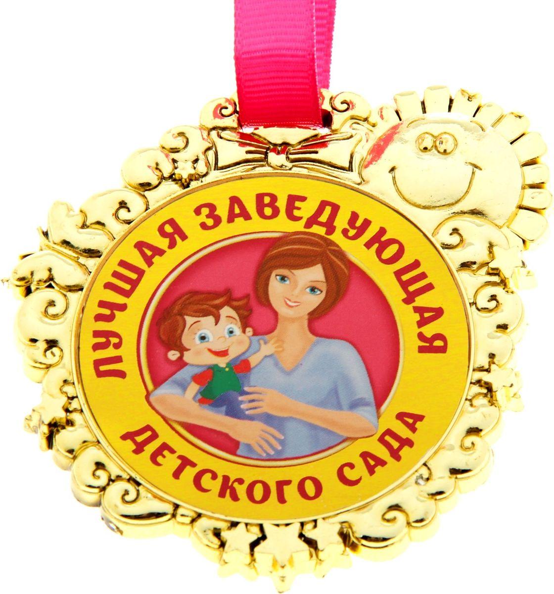 Медаль сувенирная Лучшая заведующая детского сада, 6,5 х 6,7 см837429Красочная медаль в золотом цвете для награждение как самих детишек так и их воспитателей во время проведения конкурсов, утренников, открытых занятий с участием родственников малышей. Медаль изготовлена из пластика, с изображением солнца. Медаль идет в комплекте с яркой лентой. Продается на яркой подложке.