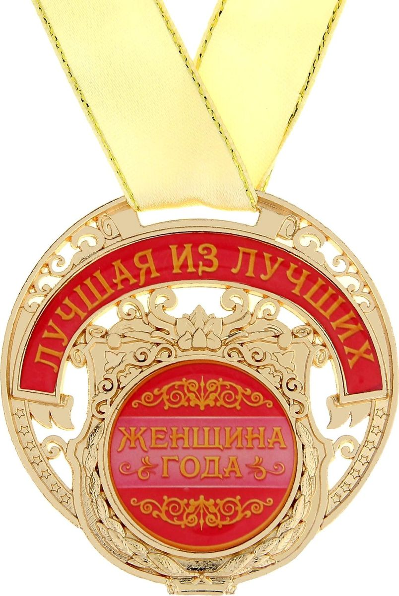 Медаль сувенирная Женщина года, 6,5 х 7 см842922Этот сувенир приведет в восторг любую представительницу прекрасной половины. Надпись звучит, как настоящая победа в нелегком состязании, поэтому что, как не медаль, будет достойной наградой и займет почетное место в интерьере? Заслуженная медаль имеет необычную резную форму, изготовлена из металла, покрытого золотой краской, и украшена вставками из полимерной заливки. Благодаря такому дизайнерскому решению на темном фоне отчетливо видно звание, которое присуждается адресату. Комплектуется широкой золотой лентой. Сувенир преподносится на яркой подложке с наилучшими пожеланиями. Такой подарок запомнится всем присутствующим и будет храниться долгие годы! Удивляйте своих близких!