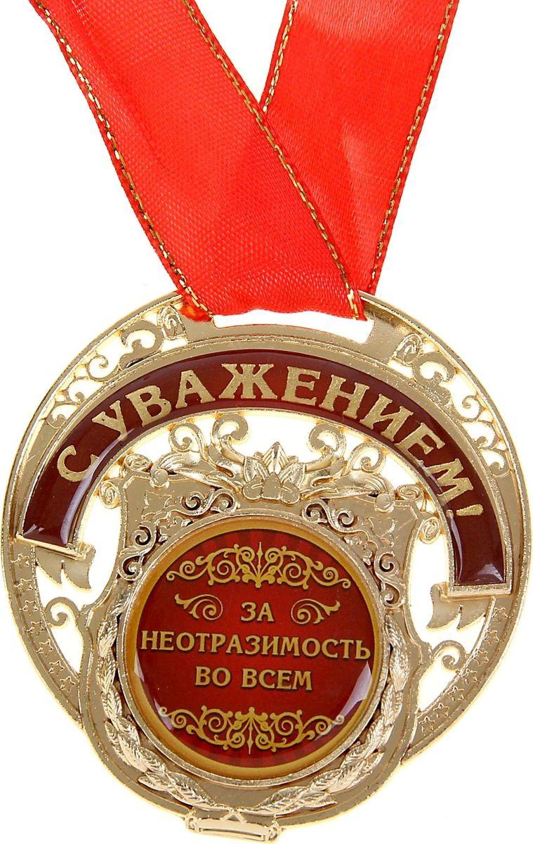 Медаль сувенирная За неотразимость во всем, 6,5 х 7 см842929Желанная Медаль За неотразимость во всем имеет необычную резную форму, сделана, чтобы вы могли наградить самых лучших и самых любимых. Она изготовлена из металла, покрытого золотой краской, и украшена вставками из полимерной заливки. Благодаря такому дизайнерскому решению на основе отчетливо видно звание, которое присуждается адресату. Комплектуется широкой подарочной лентой. Сувенир преподносится на дизайнерской подложке с наилучшими пожеланиями. Такой подарок запомнится всем присутствующим и будет храниться долгие годы! Удивляйте своих близких!