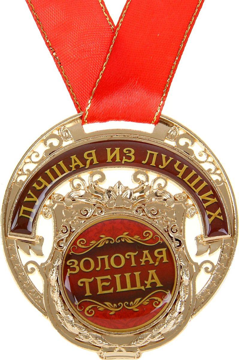 Медаль сувенирная Золотая теща, 6,5 х 7 см842930Желанная Медаль Золотая теща имеет необычную резную форму, сделана, чтобы вы могли наградить самых лучших и самых любимых. Она изготовлена из металла, покрытого золотой краской, и украшена вставками из полимерной заливки. Благодаря такому дизайнерскому решению на основе отчетливо видно звание, которое присуждается адресату. Комплектуется широкой подарочной лентой. Сувенир преподносится на дизайнерской подложке с наилучшими пожеланиями. Такой подарок запомнится всем присутствующим и будет храниться долгие годы! Удивляйте своих близких!