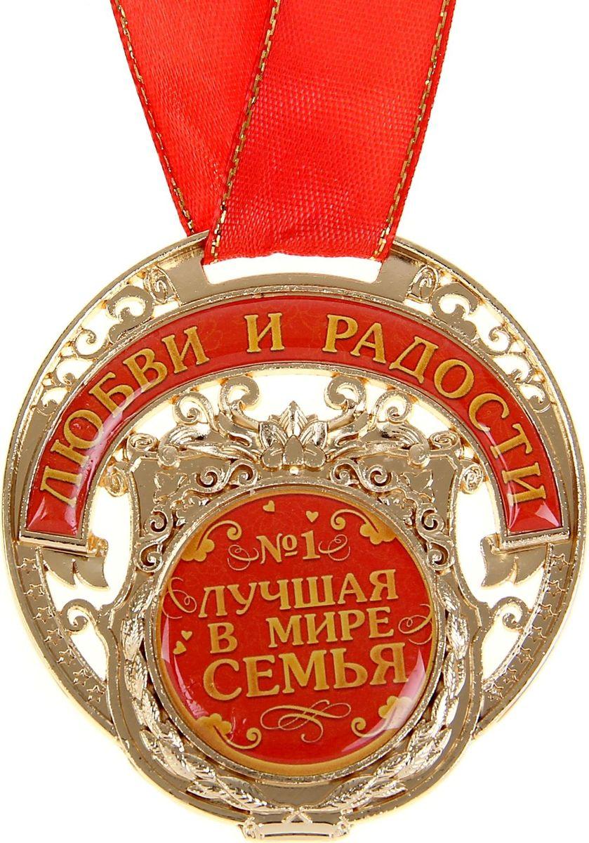 Медаль сувенирная Лучшая в мире семья, 6,5 х 7 см842951Желанная Медаль Лучшая в мире семья имеет необычную резную форму, сделана, чтобы вы могли наградить самых лучших и самых любимых. Она изготовлена из металла, покрытого золотой краской, и украшена вставками из полимерной заливки. Благодаря такому дизайнерскому решению на основе отчетливо видно звание, которое присуждается адресату. Комплектуется широкой подарочной лентой. Сувенир преподносится на дизайнерской подложке с наилучшими пожеланиями. Такой подарок запомнится всем присутствующим и будет храниться долгие годы! Удивляйте своих близких!