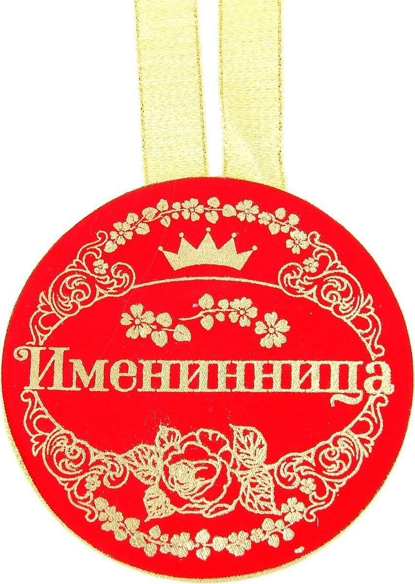 Медаль сувенирная Именинница, диаметр 10 см866330Для ценителей оригинальности, кому наскучили привычные формы, мы специально разработали эксклюзивную, нестандартную и яркую медаль. Медаль с бархатным напылением, украшена золотистой лентой и золотым тиснением.