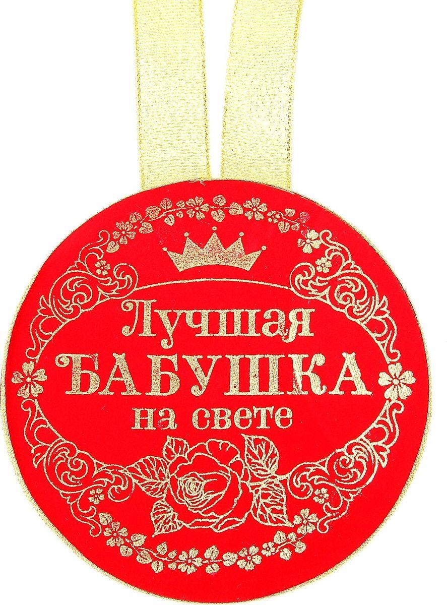 Медаль сувенирная Лучшая бабушка на свете, диаметр 10 см866333Для ценителей оригинальности, кому наскучили привычные формы, мы специально разработали эксклюзивную, нестандартную и яркую медаль. Медаль с бархатным напылением, украшена золотистой лентой и золотым тиснением.