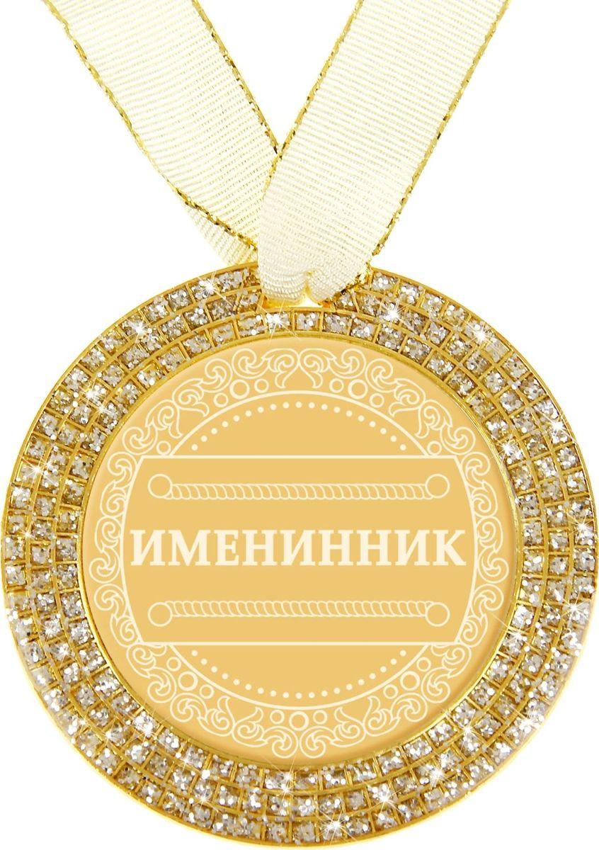 Медаль сувенирная Именинник, диаметр 7 см875285Награды вручают не только спортсменам, но и тем, кто своим примером вдохновляет нас на великие свершения. Они по-настоящему достойны особого подарка, такого как Медаль Именинник. Она станет чудесным сувениром, который не только поднимет настроение, но и сохранится на долгую память. Медаль изготовлена из металла золотистого цвета, украшена несколькими рядами блестящих блёсток. Стоит только поднести сувенир к источнику света, и он засияет, переливаясь всеми цветами радуги, как настоящая драгоценность. В центре располагается цветная вставка со званием, покрытая акрилом, что придаёт элементу особый блеск и долговечность. Комплектуется атласной ленточкой. Открытка с уникальным дизайном содержит стихотворение и поле, на котором вы можете написать свои тёплые пожелания.