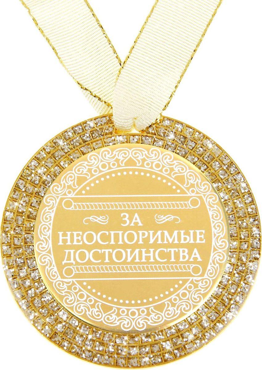 Медаль сувенирная За неоспоримые достоинства, диаметр 7 см1500722Награды вручают не только спортсменам, но и тем, кто своим примером вдохновляет нас на великие свершения. Они по-настоящему достойны особого подарка, такого как Медаль За неоспоримые достоинства. Она станет чудесным сувениром, который не только поднимет настроение, но и сохранится на долгую память. Медаль изготовлена из металла золотистого цвета, украшена несколькими рядами блестящих блёсток. Стоит только поднести сувенир к источнику света, и он засияет, переливаясь всеми цветами радуги, как настоящая драгоценность. В центре располагается цветная вставка со званием, покрытая акрилом, что придаёт элементу особый блеск и долговечность. Комплектуется атласной ленточкой. Открытка с уникальным дизайном содержит стихотворение и поле, на котором вы можете написать свои тёплые пожелания.