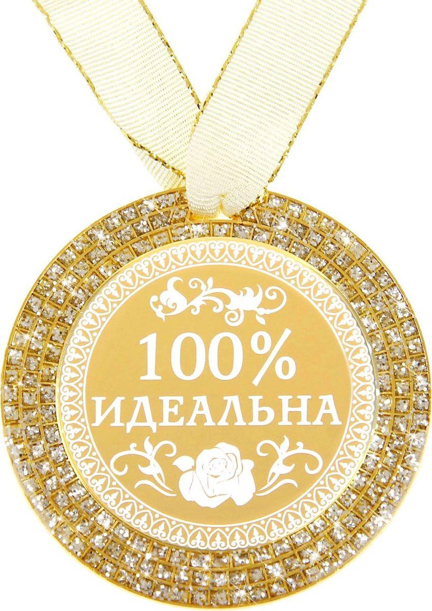 Медаль сувенирная 100% идеальна, диаметр 7 см875300Награды вручают не только спортсменам, но и тем, кто своим примером вдохновляет нас на великие свершения. Они по-настоящему достойны особого подарка, такого как Медаль 100% идеальна. Она станет чудесным сувениром, который не только поднимет настроение, но и сохранится на долгую память. Медаль изготовлена из металла золотистого цвета, украшена несколькими рядами блестящих блёсток. Стоит только поднести сувенир к источнику света, и он засияет, переливаясь всеми цветами радуги, как настоящая драгоценность. В центре располагается цветная вставка со званием, покрытая акрилом, что придаёт элементу особый блеск и долговечность. Комплектуется атласной ленточкой. Открытка с уникальным дизайном содержит стихотворение и поле, на котором вы можете написать свои тёплые пожелания.