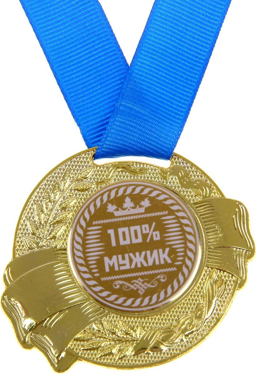 Медаль сувенирная 100% мужик, диаметр 5 см889503Медаль 100% мужик — достойный сувенир для торжественного случая поможет ярко и необычно поздравить близкого человека и сохранит приятные воспоминания о празднике. Поблагодарите его за все те лучшие качества, которыми он обладает, таким нетривиальным способом. Эффектная фигурная медаль украшена металлической вставкой с белым нанесением. Сувенир дополнен яркой красной лентой, благодаря которой награду можно сразу надеть на виновника торжества. Изделие преподносится на подарочной подложке. Эта медаль создана специально для вашего знаменательного события, чтобы праздник запомнился надолго!