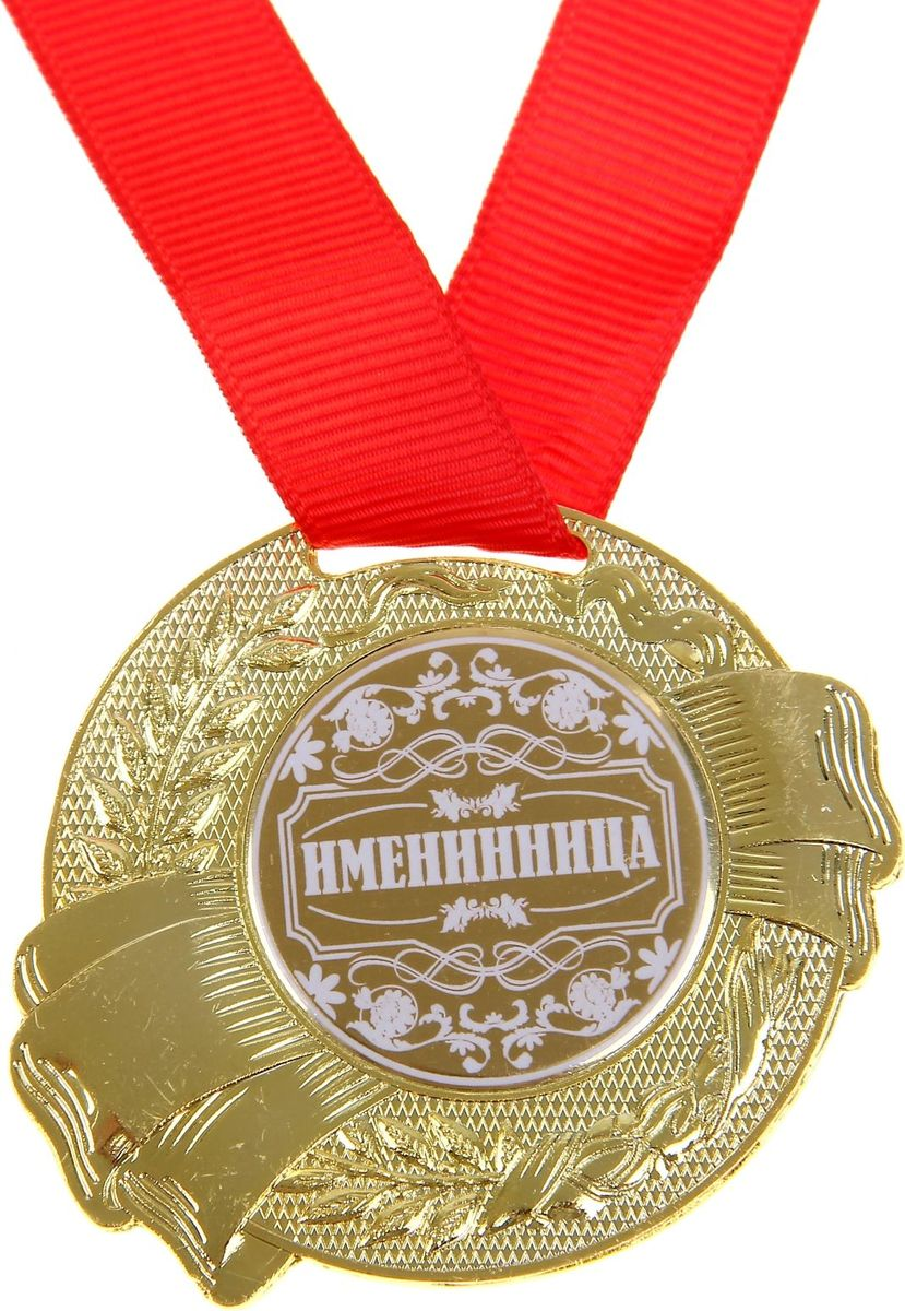 Медаль сувенирная Именинница, диаметр 5 см. 889525889525Медаль Именинница — достойный сувенир для торжественного случая поможет ярко и необычно поздравить близкого человека и сохранит приятные воспоминания о празднике. Поблагодарите его за все те лучшие качества, которыми он обладает, таким нетривиальным способом. Эффектная фигурная медаль украшена металлической вставкой с белым нанесением. Сувенир дополнен яркой красной лентой, благодаря которой награду можно сразу надеть на виновника торжества. Изделие преподносится на подарочной подложке. Эта медаль создана специально для вашего знаменательного события, чтобы праздник запомнился надолго!