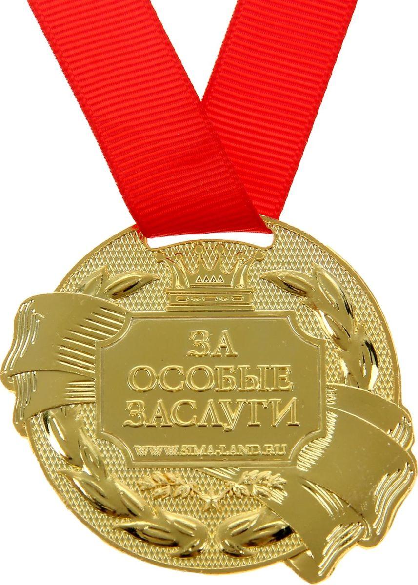 поздравление с золотой медалью картинка под фото