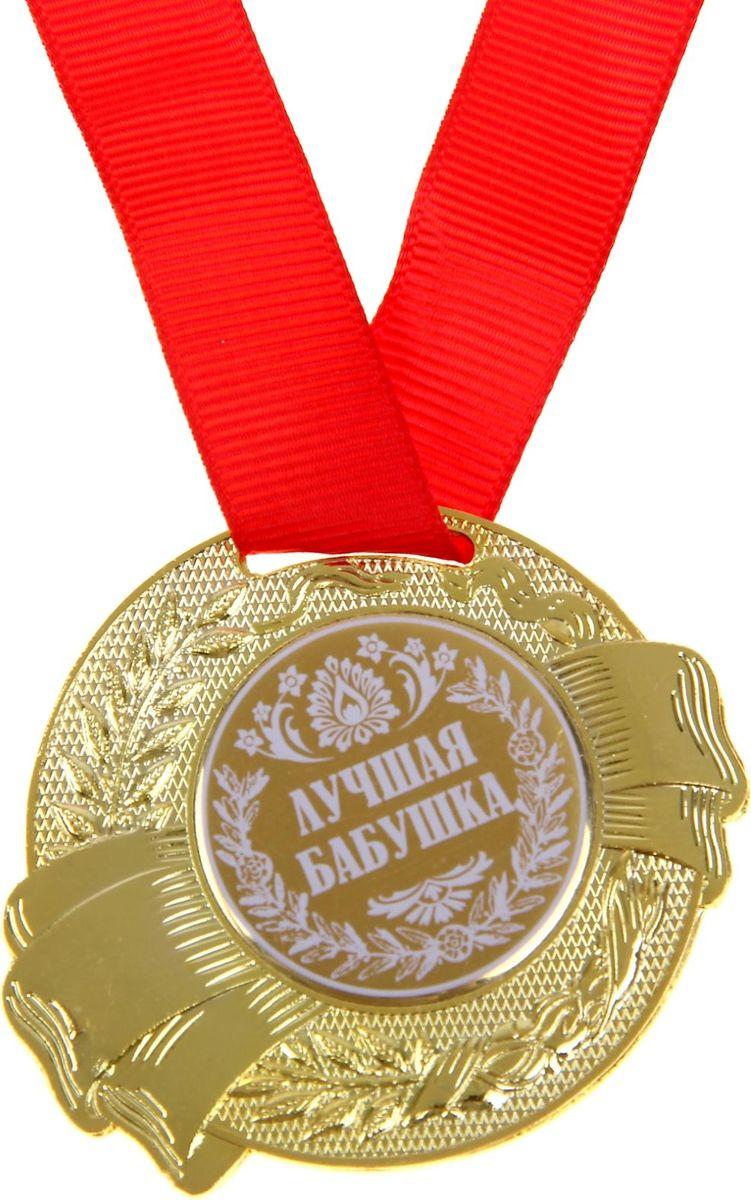 Медаль сувенирная Лучшая бабушка, диаметр 5 см889553Медаль Лучшая бабушка — достойный сувенир для торжественного случая, который поможет ярко и необычно поздравить близкого человека и сохранит приятные воспоминания о празднике. Поблагодарите его за все те лучшие качества, которыми он обладает, таким нетривиальным способом. Эффектная фигурная медаль украшена металлической вставкой с белым нанесением. Сувенир дополнен яркой красной лентой, благодаря которой награду можно сразу надеть на виновника торжества. Изделие преподносится на подарочной подложке. Эта медаль создана специально для вашего знаменательного события, чтобы праздник запомнился надолго!