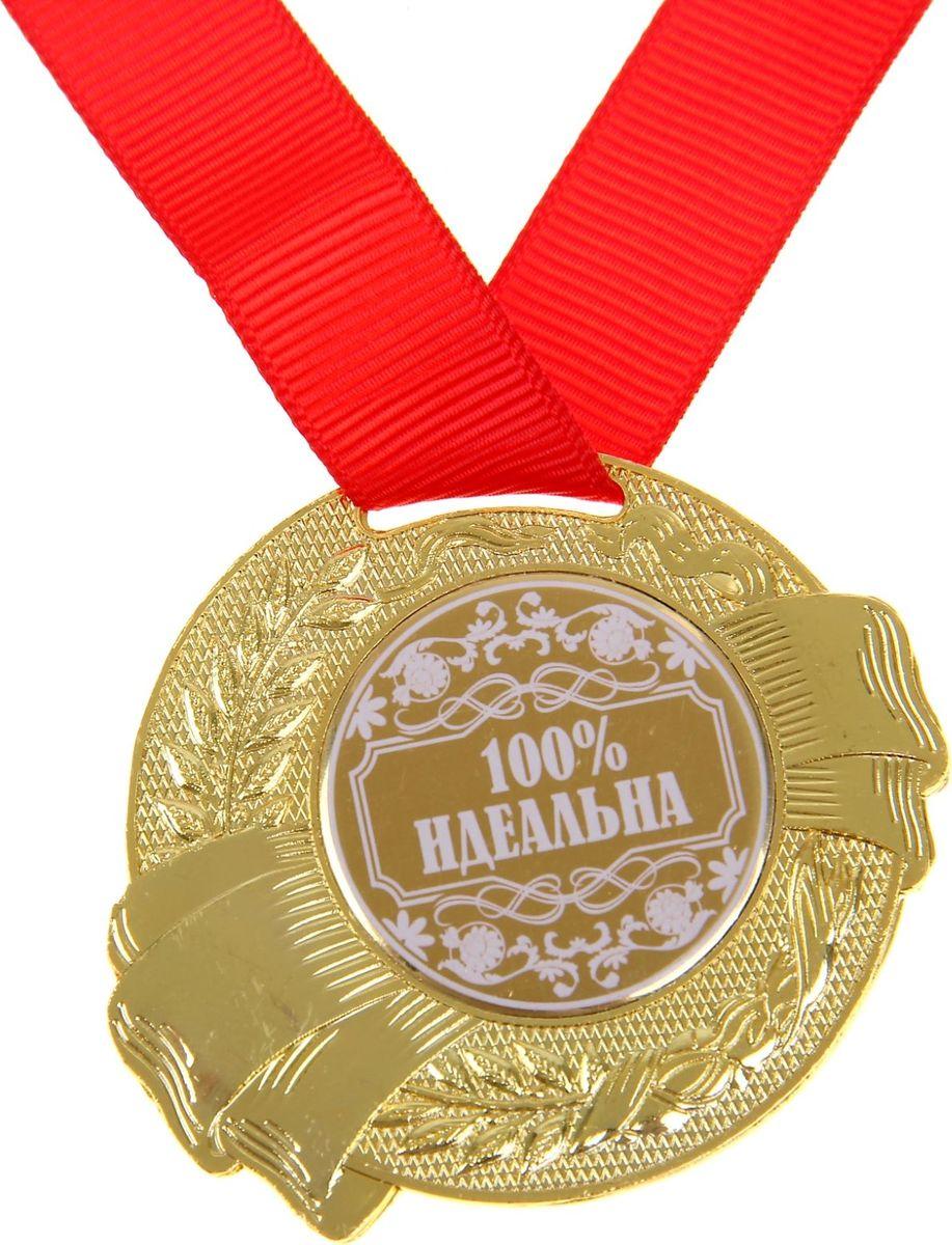 Медаль сувенирная 100% идеальна, диаметр 5 см889561Медаль 100% идеальна — достойный сувенир для торжественного случая поможет ярко и необычно поздравить близкого человека и сохранит приятные воспоминания о празднике. Поблагодарите его за все те лучшие качества, которыми он обладает, таким нетривиальным способом. Эффектная фигурная медаль украшена металлической вставкой с белым нанесением. Сувенир дополнен яркой красной лентой, благодаря которой награду можно сразу надеть на виновника торжества. Изделие преподносится на подарочной подложке. Эта медаль создана специально для вашего знаменательного события, чтобы праздник запомнился надолго!