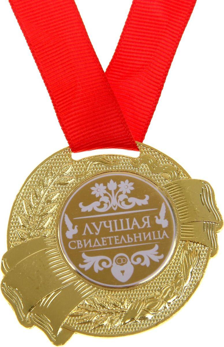 Медаль сувенирная Лучшая свидетельница, диаметр 5 см889575Медаль Лучшая свидетельница — достойный сувенир для торжественного случая поможет ярко и необычно поздравить близкого человека и сохранит приятные воспоминания о празднике. Поблагодарите его за все те лучшие качества, которыми он обладает, таким нетривиальным способом. Эффектная фигурная медаль украшена металлической вставкой с белым нанесением. Сувенир дополнен яркой красной лентой, благодаря которой награду можно сразу надеть на виновника торжества. Изделие преподносится на подарочной подложке. Эта медаль создана специально для вашего знаменательного события, чтобы праздник запомнился надолго!