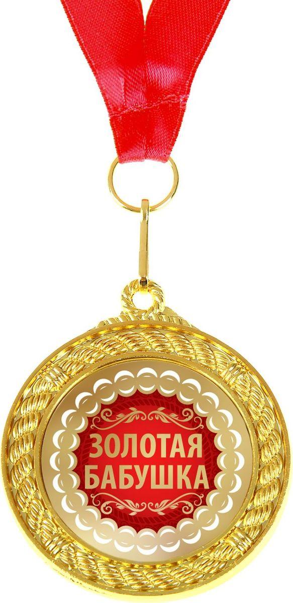 Медаль сувенирная Золотая бабушка, двухсторонняя, диаметр 5 см892374Когда мы ищем подарок для близких, друзей или просто знакомых, мы всегда хотим отметить уникальность этого человека, его заслуги и лучшие качества. Решить такую задачу непросто, но возможно! Медаль двухсторонняя Золотая бабушка станет подарком, который запомнится и сохранится надолго. С ней виновник торжества почувствует себя важным и особенным для вас и непременно сохранит её на память, как яркое напоминание об этих чувствах! У этой медали 2 стороны: на одной указана номинация адресата, а на другой — душевные пожелания и слова благодарности. Изделие дополнено очаровательной лентой, гармонично дополняющей его по текстуре и цвету, и помещено на подарочную подложку.