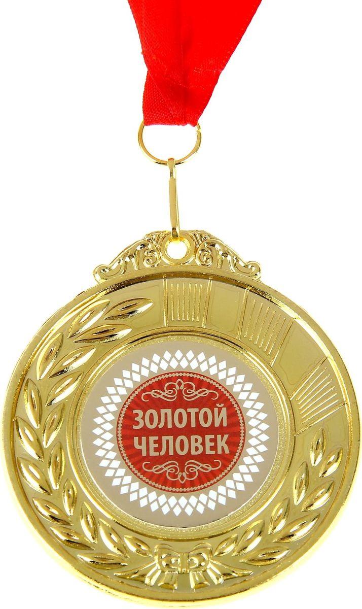 Медаль сувенирная Золотой человек, двухсторонняя, диаметр 6,5 см910111Когда мы ищем подарок для близких, друзей или просто знакомых, мы всегда хотим отметить уникальность этого человека, его заслуги и лучшие качества. Решить такую задачу непросто, но возможно! Медаль двухсторонняя Золотой человек станет подарком, который запомнится и сохранится надолго. С ней виновник торжества почувствует себя важным и особенным для вас и непременно сохранит её на память, как яркое напоминание об этих чувствах! У этой медали 2 стороны: на одной указана номинация адресата, а на другой - душевные пожелания и слова благодарности. Изделие дополнено очаровательной лентой, гармонично дополняющей его по текстуре и цвету, и помещено на подарочную подложку.