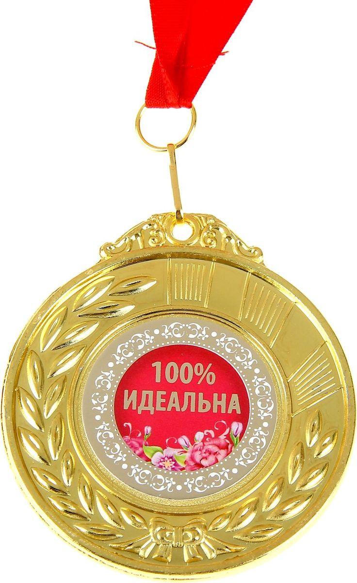 Медаль сувенирная 100% идеальна, двухсторонняя, диаметр 6,5 см910123Когда мы ищем подарок для близких, друзей или просто знакомых, мы всегда хотим отметить уникальность этого человека, его заслуги и лучшие качества. Решить такую задачу непросто, но возможно! Медаль двухсторонняя 100% идеальна станет подарком, который запомнится и сохранится надолго. С ней виновник торжества почувствует себя важным и особенным для вас и непременно сохранит её на память, как яркое напоминание об этих чувствах! У этой медали 2 стороны: на одной указана номинация адресата, а на другой — душевные пожелания и слова благодарности. Изделие дополнено очаровательной лентой, гармонично дополняющей его по текстуре и цвету, и помещено на подарочную подложку.