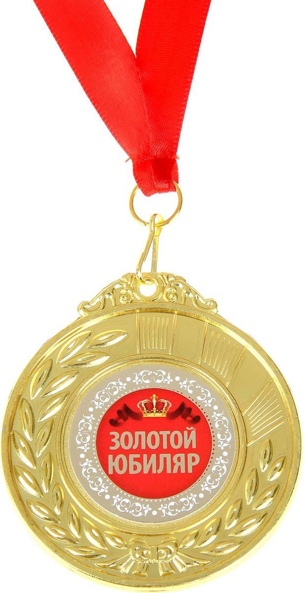 Медаль сувенирная Золотой Юбиляр, двухсторонняя, диаметр 6,5 см910132Когда мы ищем подарок для близких, друзей или просто знакомых, мы всегда хотим отметить уникальность этого человека, его заслуги и лучшие качества. Решить такую задачу непросто, но возможно! Медаль двухсторонняя Золотой Юбиляр станет подарком, который запомнится и сохранится надолго. С ней виновник торжества почувствует себя важным и особенным для вас и непременно сохранит её на память, как яркое напоминание об этих чувствах! У этой медали 2 стороны: на одной указана номинация адресата, а на другой — душевные пожелания и слова благодарности. Изделие дополнено очаровательной лентой, гармонично дополняющей его по текстуре и цвету, и помещено на подарочную подложку.