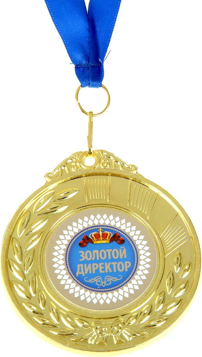 Медаль сувенирная Золотой Директор, двухсторонняя, диаметр 6,5 см910140Когда мы ищем подарок для близких, друзей или просто знакомых, мы всегда хотим отметить уникальность этого человека, его заслуги и лучшие качества. Решить такую задачу непросто, но возможно! Медаль двухсторонняя Золотой Директор станет подарком, который запомнится и сохранится надолго. С ней виновник торжества почувствует себя важным и особенным для вас и непременно сохранит её на память, как яркое напоминание об этих чувствах! У этой медали 2 стороны: на одной указана номинация адресата, а на другой — душевные пожелания и слова благодарности. Изделие дополнено очаровательной лентой, гармонично дополняющей его по текстуре и цвету, и помещено на подарочную подложку.