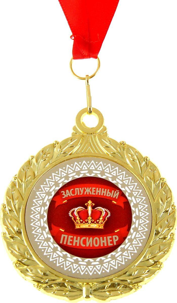 Медаль сувенирная Заслуженный пенсионер, двухсторонняя, диаметр 6,5 см910180Когда мы ищем подарок для близких, друзей или просто знакомых, мы всегда хотим отметить уникальность этого человека, его заслуги и лучшие качества. Решить такую задачу непросто, но возможно! Медаль двухсторонняя Заслуженный пенсионер станет подарком, который запомнится и сохранится надолго. С ней виновник торжества почувствует себя важным и особенным для вас и непременно сохранит её на память, как яркое напоминание об этих чувствах! У этой медали 2 стороны: на одной указана номинация адресата, а на другой — душевные пожелания и слова благодарности. Изделие дополнено очаровательной лентой, гармонично дополняющей его по текстуре и цвету, и помещено на подарочную подложку.