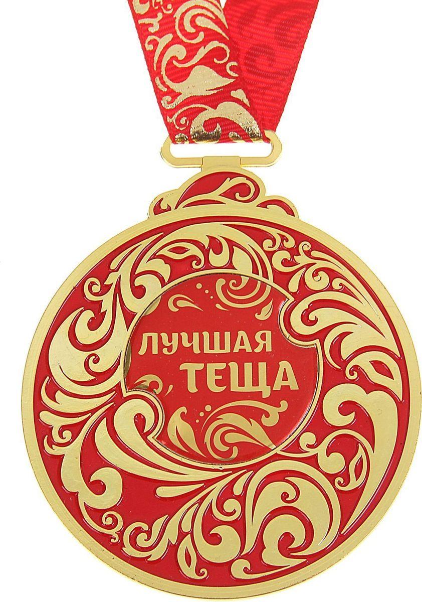 Медаль сувенирная Лучшая теща, 6,5 х 7,8 см917493Каждый презент для близких, родных, друзей или коллег мы выбираем с желанием найти что-то особенное, что не просто понравится, а принесёт море ярких и позитивных эмоций. Медаль Лучшая теща &mdash подарок, который точно вызовет удивление и восхищение, радость и умиление, ведь это уникальное изделие, обладающее оригинальным, стильным и душевным дизайном в русском стиле. Награда из металла украшена цветной заливкой. Мы позаботились о том, чтобы момент вручения такого подарка был максимально ярким, поэтому медаль идёт в комплекте с нарядной лентой и в подарочной упаковке с добрыми и тёплыми словами на обороте. Такой подарок будет радовать хозяина многие годы!