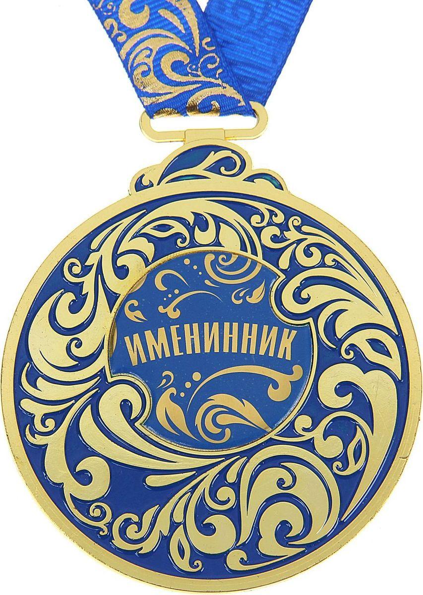 Медаль сувенирная Именинник, 6,5 х 7,8 см933269Каждый презент для близких, родных, друзей или коллег мы выбираем с желанием найти что-то особенное, что не просто понравится, а принесёт море ярких и позитивных эмоций. Медаль Именинник &mdash подарок, который точно вызовет удивление и восхищение, радость и умиление, ведь это уникальное изделие, обладающее оригинальным, стильным и душевным дизайном в русском стиле. Награда из металла украшена цветной заливкой. Мы позаботились о том, чтобы момент вручения такого подарка был максимально ярким, поэтому медаль идёт в комплекте с нарядной лентой и в подарочной упаковке с добрыми и тёплыми словами на обороте. Такой подарок будет радовать хозяина многие годы!