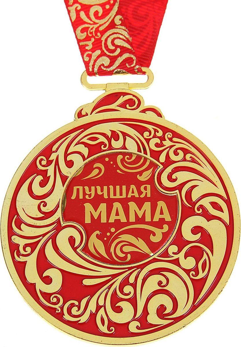 Медаль сувенирная Лучшая мама, 6,5 х 7,8 см954131Каждый презент для близких, родных, друзей или коллег мы выбираем с желанием найти что-то особенное, что не просто понравится, а принесёт море ярких и позитивных эмоций. Медаль Лучшая мама &mdash подарок, который точно вызовет удивление и восхищение, радость и умиление, ведь это уникальное изделие, обладающее оригинальным, стильным и душевным дизайном в русском стиле. Награда из металла украшена цветной заливкой. Мы позаботились о том, чтобы момент вручения такого подарка был максимально ярким, поэтому медаль идёт в комплекте с нарядной лентой и в подарочной упаковке с добрыми и тёплыми словами на обороте. Такой подарок будет радовать хозяина многие годы!