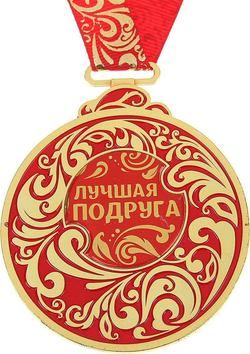 Медаль сувенирная Лучшая подруга, 6,5 х 7,8 см966966Каждый презент для близких, родных, друзей или коллег мы выбираем с желанием найти что-то особенное, что не просто понравится, а принесёт море ярких и позитивных эмоций. Медаль Лучшая подруга &mdash подарок, который точно вызовет удивление и восхищение, радость и умиление, ведь это уникальное изделие, обладающее оригинальным, стильным и душевным дизайном в русском стиле. Награда из металла украшена цветной заливкой. Мы позаботились о том, чтобы момент вручения такого подарка был максимально ярким, поэтому медаль идёт в комплекте с нарядной лентой и в подарочной упаковке с добрыми и тёплыми словами на обороте. Такой подарок будет радовать хозяина многие годы!