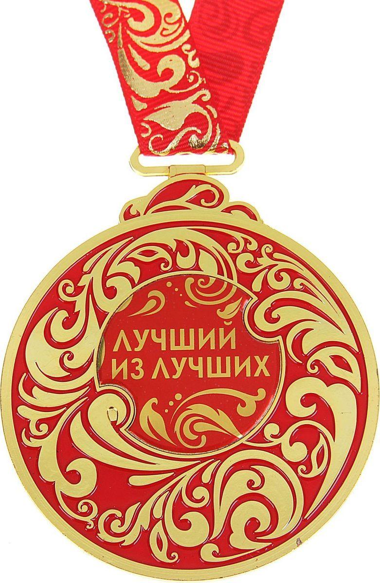 Медаль сувенирная Лучший из лучших, 6,5 х 7,8 см988073Каждый презент для близких, родных, друзей или коллег мы выбираем с желанием найти что-то особенное, что не просто понравится, а принесёт море ярких и позитивных эмоций. Медаль Лучший из лучших &mdash подарок, который точно вызовет удивление и восхищение, радость и умиление, ведь это уникальное изделие, обладающее оригинальным, стильным и душевным дизайном в русском стиле. Награда из металла украшена цветной заливкой. Мы позаботились о том, чтобы момент вручения такого подарка был максимально ярким, поэтому медаль идёт в комплекте с нарядной лентой и в подарочной упаковке с добрыми и тёплыми словами на обороте. Такой подарок будет радовать хозяина многие годы!