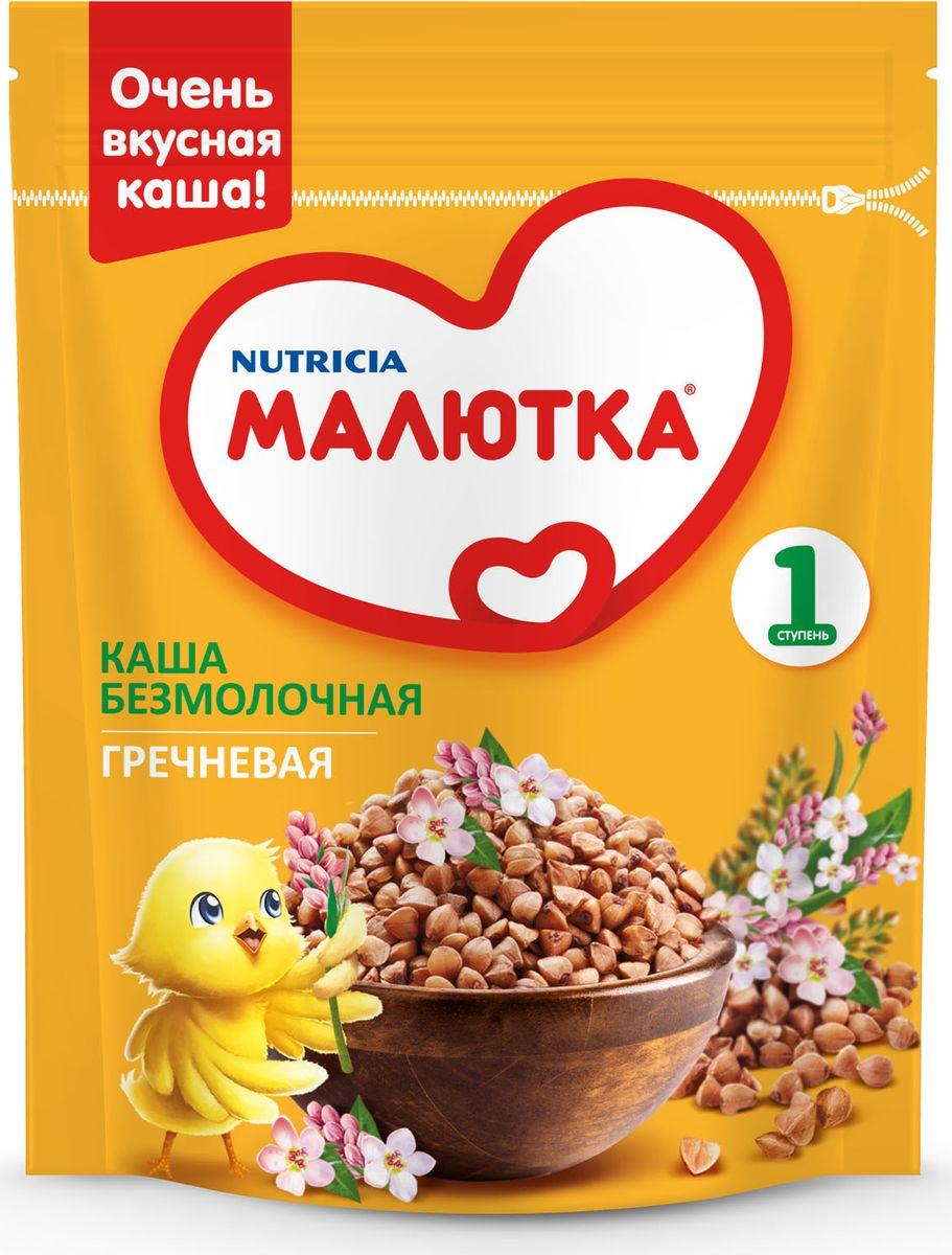 Малютка каша гречневая низкоаллергенная с витаминами и минералами, с 4 месяцев, 200 г каша безмолочная малютка гречневая с 4 мес 200 г