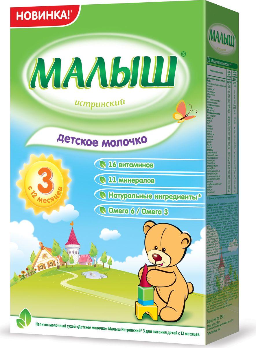 Малыш Истринский 3 молочко детское, с 12 месяцев, 350 г4600209009758Молочко Малыш Истринский 3 - адаптированная сухая молочная смесь, которая подходит для детей старше 12 месяцев. Является полноценным сбалансированным питанием. Смесь учитывает особенности пищеварения и обмена веществ детей от года. Содержит только натуральные ингредиенты, комплекс витаминов и минералы, необходимые для здорового развития и роста детей. Способствует росту зубов и костей. Пищевая ценность в 100 г сухого продукта: белки - 12,7 г, жиры - 26,4 г, углеводы - 52,8 г.