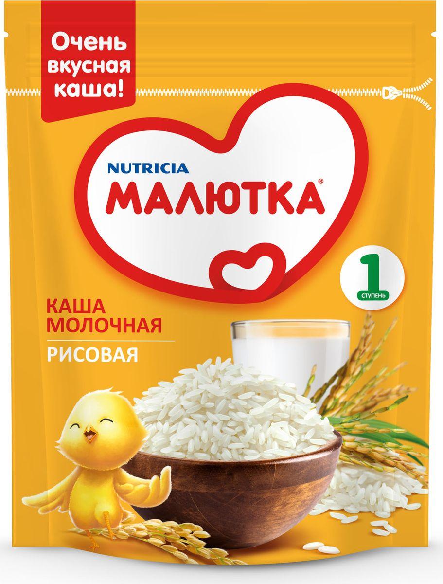 Малютка каша молочная рисовая с витаминами и минералами, с 4 месяцев, 220 г