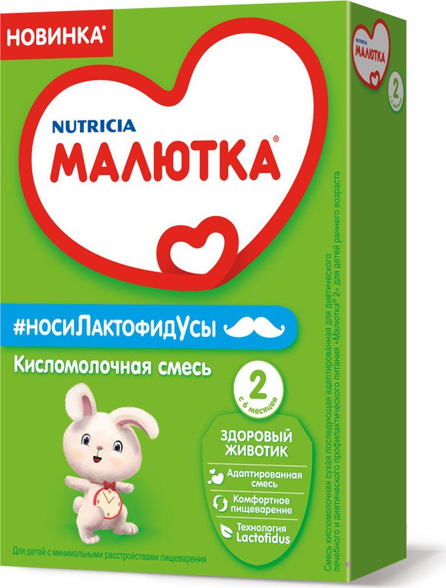 Малютка Кисломолочная 2 молочная смесь, с 6 месяцев, 350 г4600209010761Смесь Малютка для малышей с 6 месяцев - это специальный продукт высокого качества из европейских ингредиентов, адаптированный для кормления малышей на первом году жизни. Смесь применяется при невозможном грудном вскармливании и содержит весь спектр витаминов и полезных элементов для обеспечения нормального пищеварения и поддержания иммунитета крохи. В основе продукта лежит особая технология производства Lactofidus с использованием специальной закваски, способствующей здоровью животика малютки. Данная смесь является полностью сбалансированным продуктом и может использоваться в качестве основного питания. Мерная ложечка внутри коробки. Пищевая ценность в 100 г сухого продукта: углеводы - 60,4 г, белки - 10,8 г, жиры - 22,7 г. Пищевая ценность в 100 г готового продукта: углеводы - 8,4 г, белки - 1,5 г, жиры - 3,2 г.