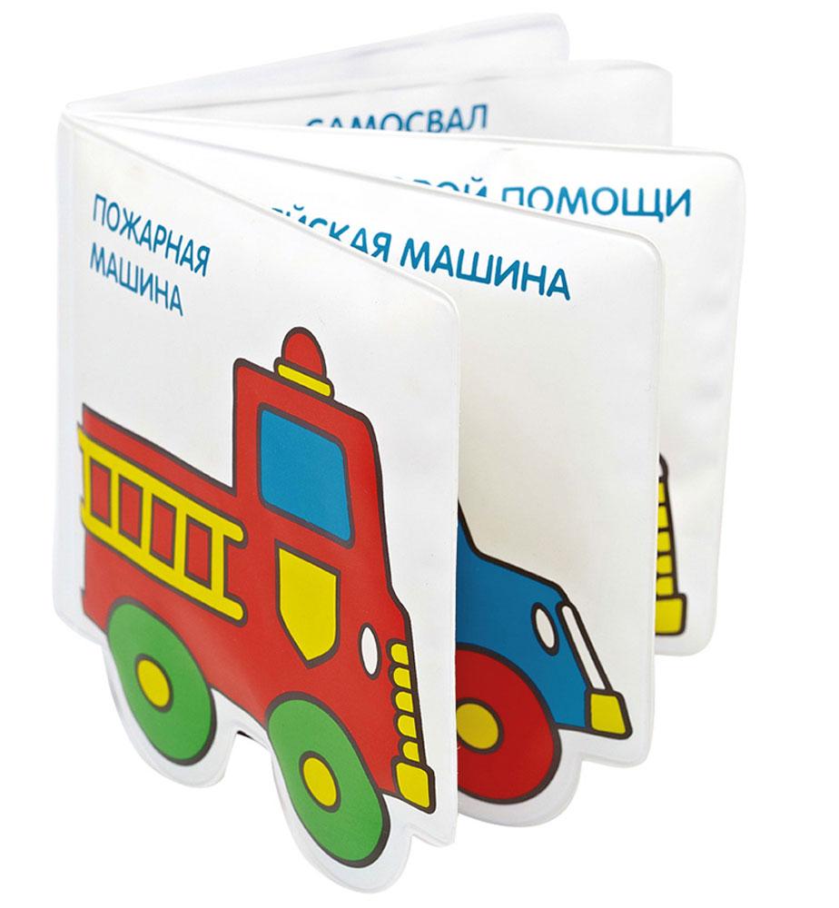 Курносики Книжка-игрушка Машинки курносики бутылочка
