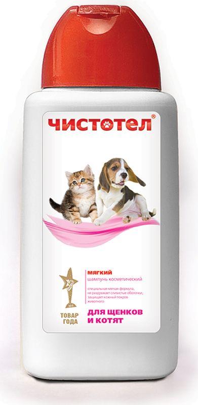 Шампунь Чистотел Мягкий для щенков и котят, 180 млC401Особый мягкий шампунь. Не раздражает слизистые оболочки. С экстрактами пшеницы.СПОСОБ ПРИМЕНЕНИЯ: Смочите шерсть животного теплой водой. Нанесите шампунь и, слегка массируя, распределите его по всей поверхности тела животного до образования обильной пены. Избегайте попадания в глаза и на слизистые. Для наилучшего эффекта оставьте шампунь на несколько минут. Теплой водой тщательно промойте шерсть, высушите и хорошо расчешите. УСЛОВИЯ ХРАНЕНИЯ: Хранить в темном сухом месте, недоступном для детей и домашних животных, при температуре от 0 до + 30С. Запрещается использовать пустые флаконы для пищевых целей.Состав: лаурилсульфат натрия этоксилированый, кислота лимнонная, гидрогенизированное касторое масло, диэтаноламид кокосового масла, консервант, отдушка травяная, вода дистилированная, провитамин B5.