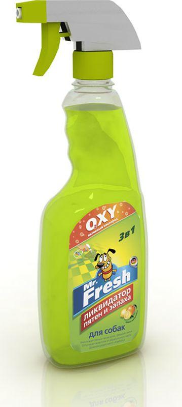Ликвидатор запаха и пятен Mr.Fresh 3 в 1 для собак, спрей, 500 млF102Спрей-ликвидатор пятен и запаха 3в1:1) Уничтожает пятна и запах мочи, фекалий, меток, крови, рвотных масс животных. Содержащиеся в препарате активные ферменты не маскируют, а уничтожают причину неприятного запаха.2) Дезинфицирует место обработки, уничтожает до 99% болезнетворных бактерий.3) Отпугивает животное и предотвращает повторение «нежелательного» поведения.Спрей не содержит хлора, безопасен для человека и животных. Не повреждает структуру и цвет ковровых и напольных покрытий, обивки мебели. Обладает свежим цитрусовым ароматомСпособ применения:Встряхните флакон и распылите на пятно, чтобы испачканное место было достаточно увлажнено. Подождите 5-10 минут. Круговыми движениями протрите испачканное место салфеткой или тряпкой.Для очищения мебельной обивки распылите средство на салфетку или тряпку и круговыми движениями протрите место загрязнения. При необходимости обработку следует повторить.Меры предосторожности:Беречь от детей. В случае попадания в глаза и промыть проточной водой и при необходимости обратится к врачу. Запрещается использовать пустые флаконы для пищевых целей.Условия хранения:Хранить в темном сухом месте, недоступном для детей и домашних животных, при температуре от 0 до +30°С.Состав:Очищенная вода, лаурилсульфат, ферментная композиция, монопропиленгликоль, карбонат натрия, отдушка.Объем: 500 мл.