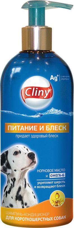 Шампунь-кондиционер Cliny Питание и блеск для короткошерстных cобак, 300 мл cliny cliny бережная забота шампунь для щенков 200 мл