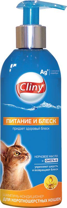 Шампунь-кондиционер Cliny Питание и блеск для короткошерстных кошек, 200 мл шампунь для короткошерстных кошек veda фитоэлита 220 мл