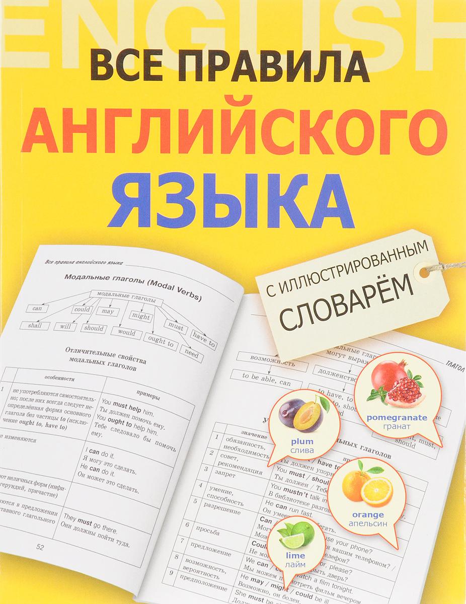 Zakazat.ru: Все правила английского языка с иллюстрированным словарем. В. А. Державина