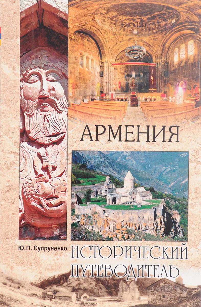 Ю. П. Супруненко Армения