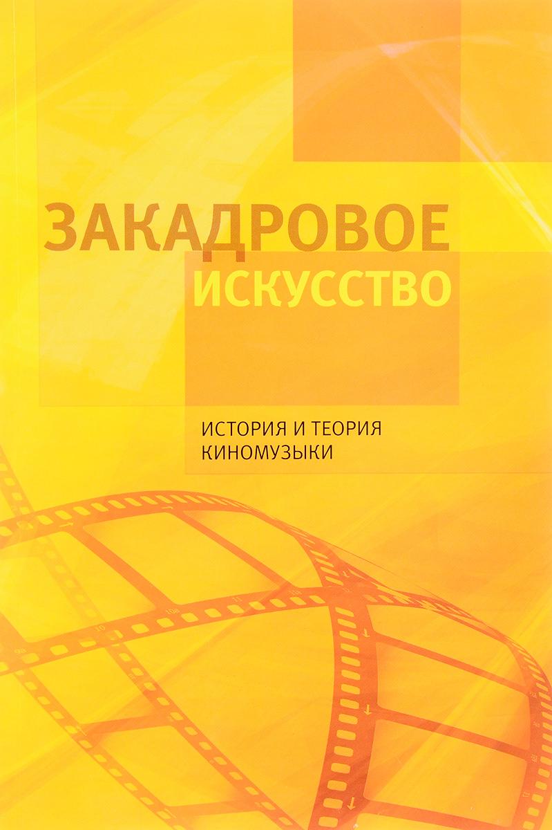 Закадровое искусство. История и теория киномузыки. Материалы международной научной конференции