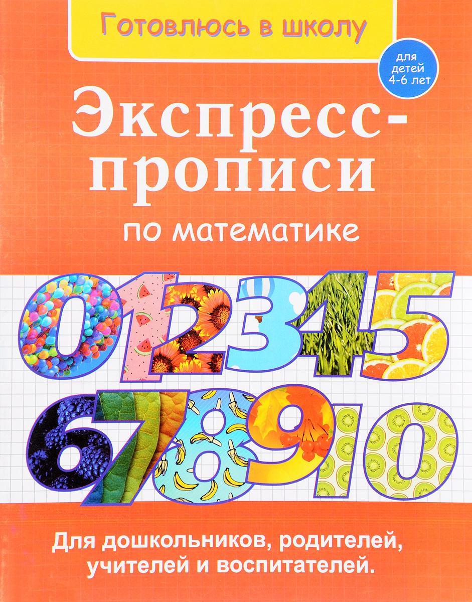 Экспресс-прописи по математике. 4-6 лет