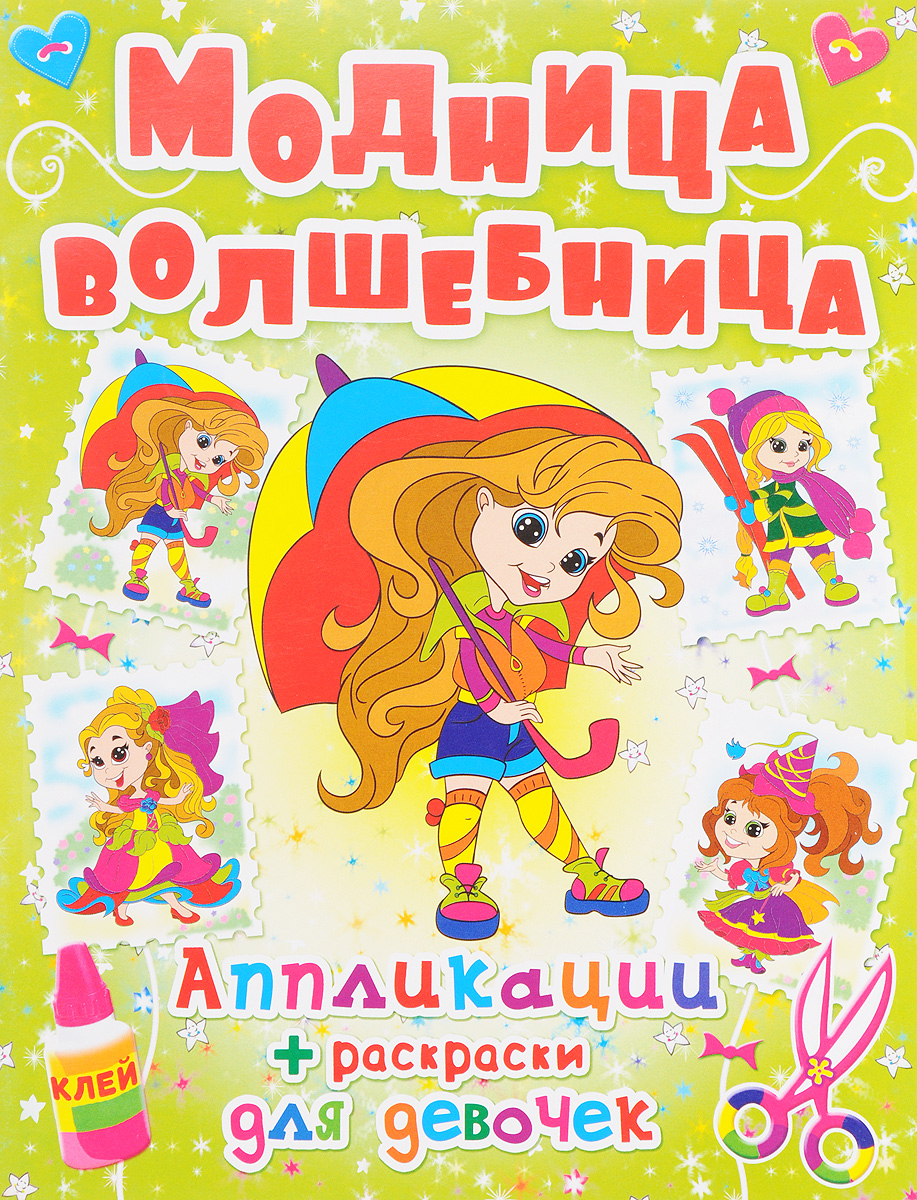 Модница-волшебница. Девочка с зонтиком набор для детского творчества набор веселая кондитерская 1 кг