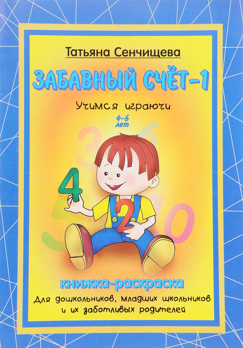 Забавный счет-1. Книжка-раскраска. 4-6 лет