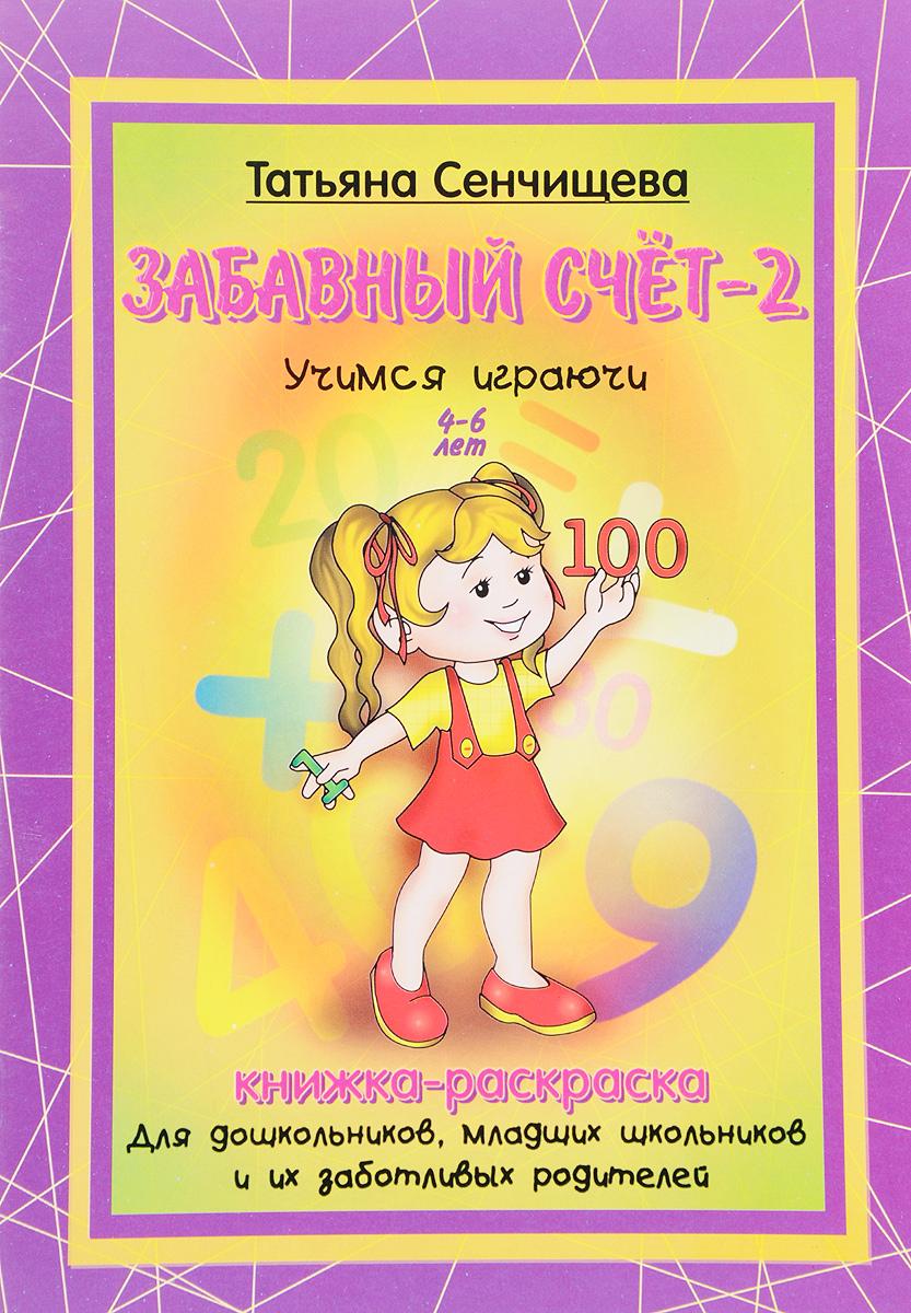 Забавный счет-2. Книжка-раскраска. 4-6 лет